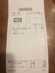 1ポンドステーキ 秋葉原 タケル ヒーローズ