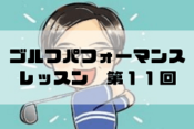 ゴルフパフォーマンス レッスン 口コミ 評判