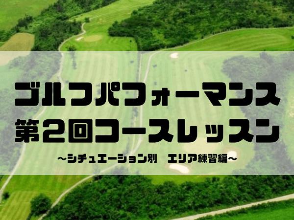 ゴルフパフォーマンス コースレッスン 100切り