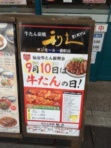 利久 牛タン 仙台 糖質オフ ダイエット