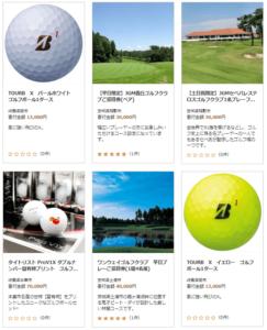 ふるさと納税 ゴルフ
