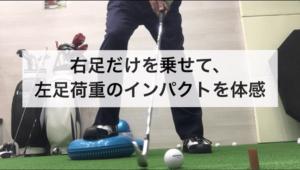 バランスディスク ゴルフ 宮里藍 前傾姿勢